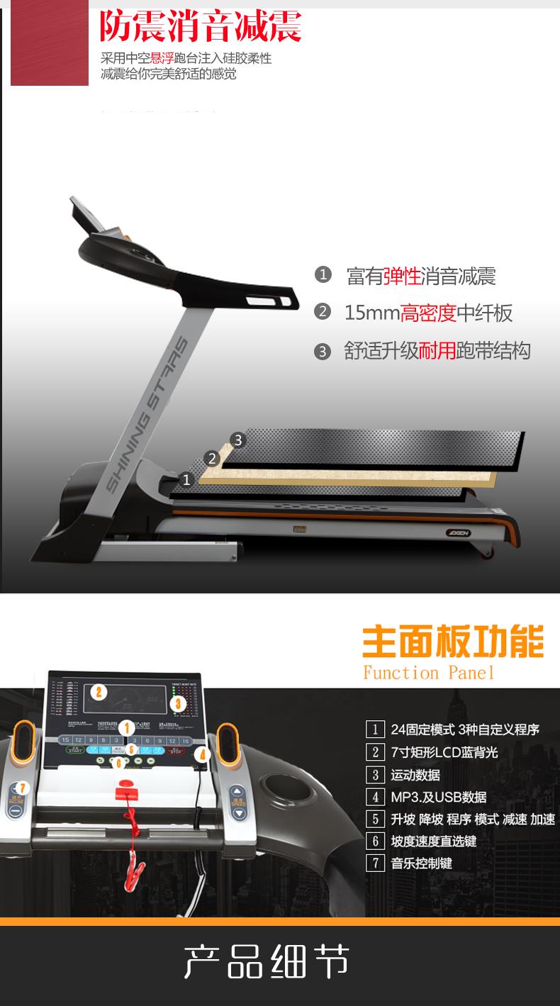 ZX-1460多功能跑步机防震消音减震