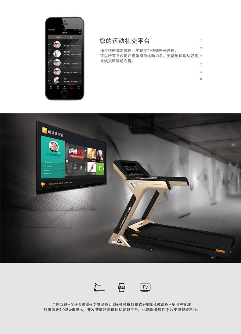 ZX-V6T豪华商用跑步机互联网功能