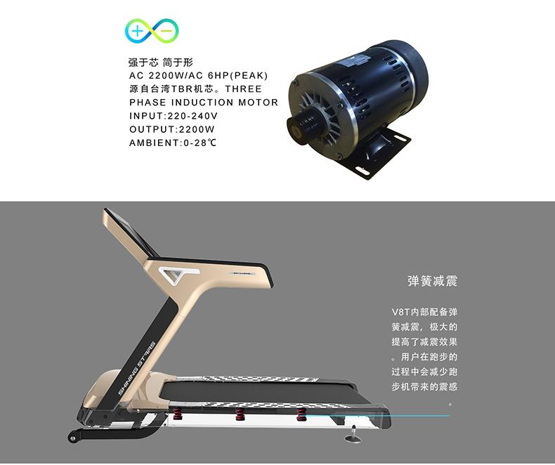 ZX-V8T豪华商用跑步机电机功率