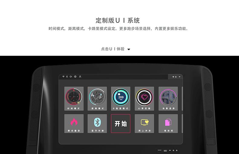 ZX-V8T豪华商用跑步机触摸屏