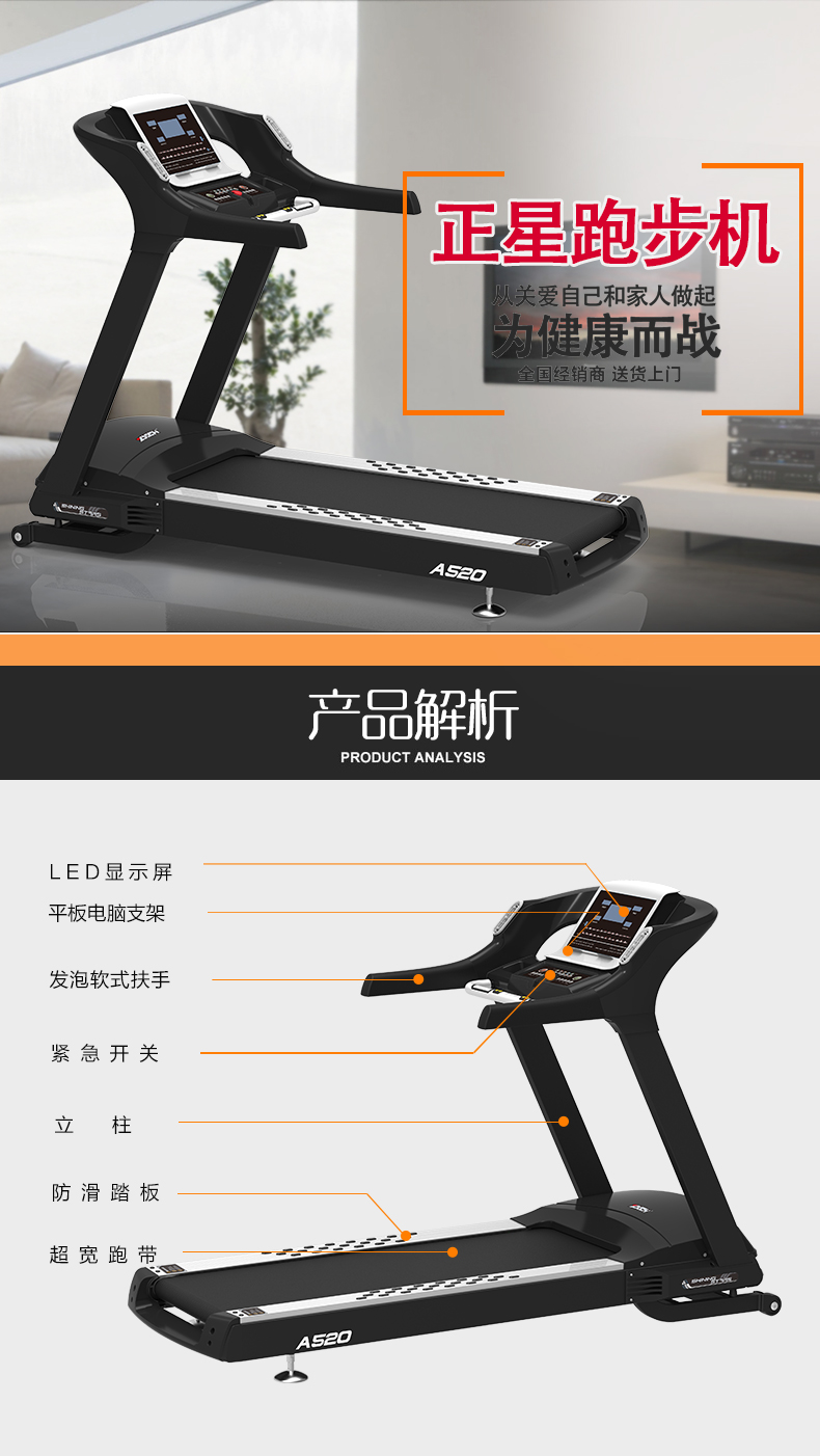 ZX-A520T多功能跑步机产品结构