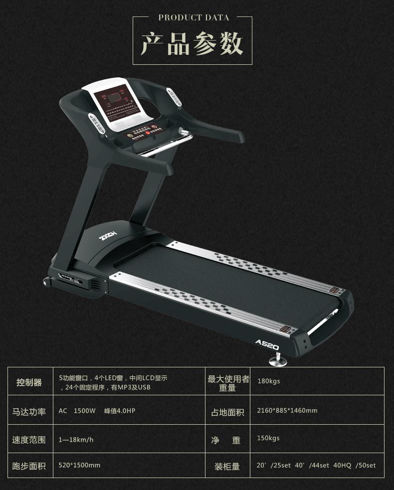 ZX-A520T多功能跑步机产品参数