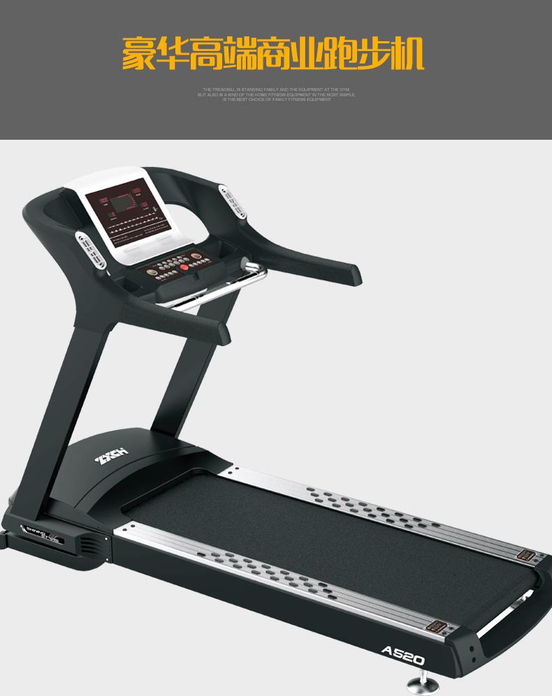 ZX-A520T豪华高端商用跑步机