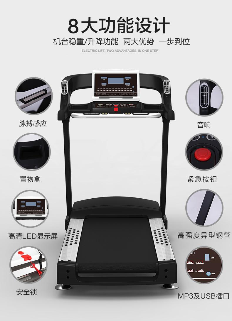ZX-A520T多功能跑步机MP3及USB插口