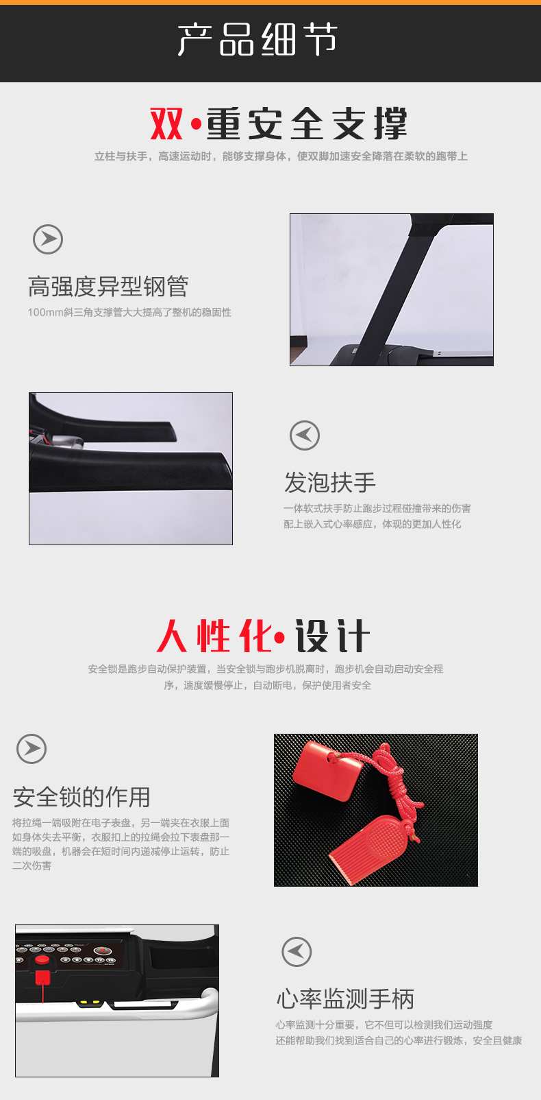 ZX-A520T多功能跑步机产品细节