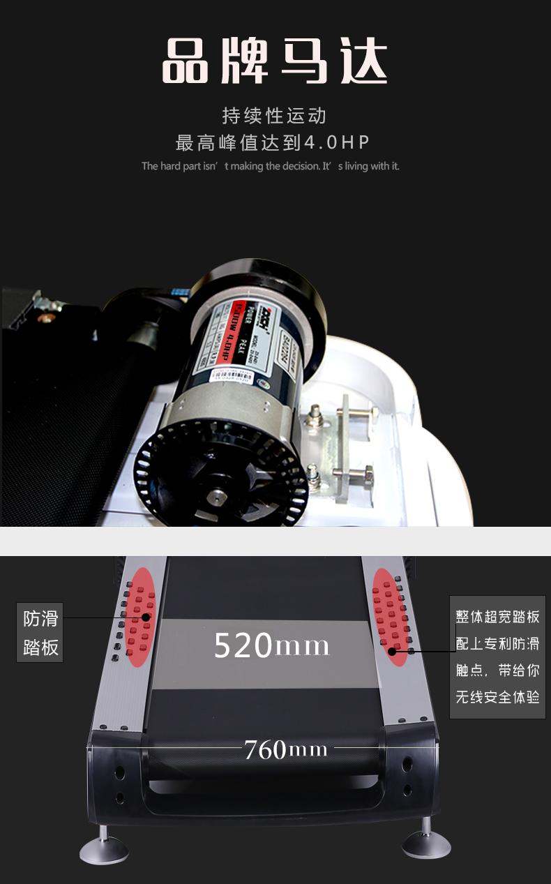 ZX-A520T多功能跑步机电机功率