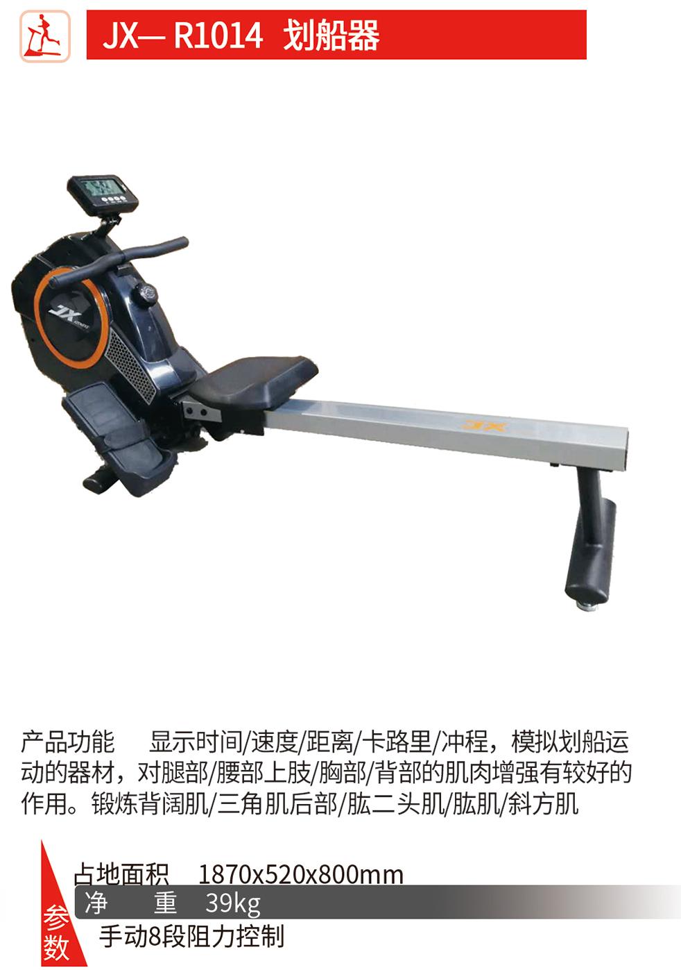 JX-R1014划船器